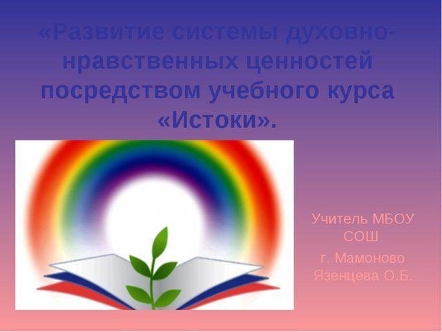 «Развитие системы духовно-нравственных ценностей посредством учебного курса «...
