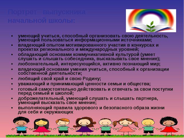 умеющий учиться, способный организовать свою деятельность, умеющий пользовать...