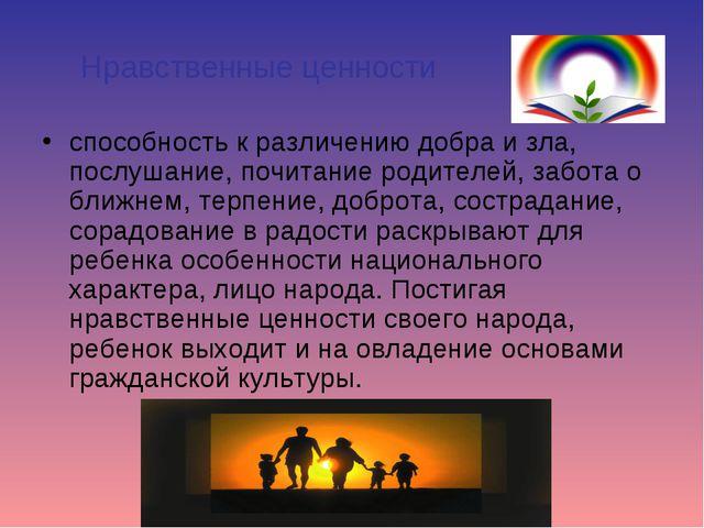 Нравственные ценности способность к различению добра и зла, послушание, почит...