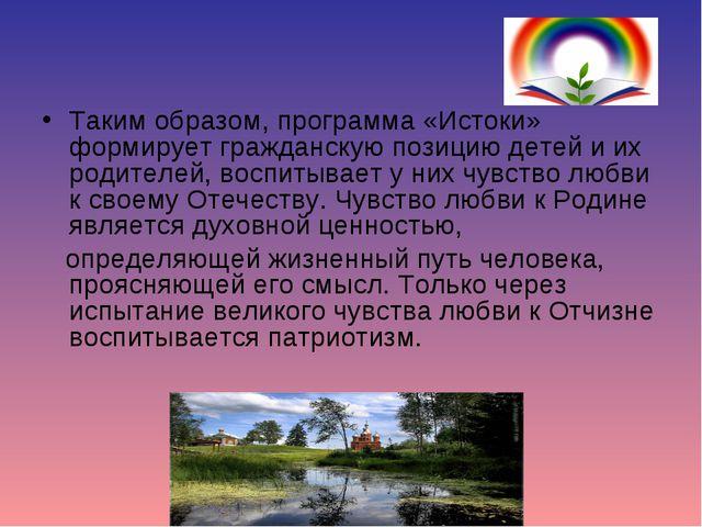 Таким образом, программа «Истоки» формирует гражданскую позицию детей и их ро...