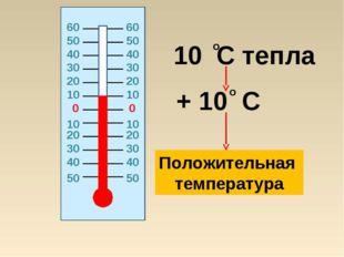 0 0 20 20 10 10 10 10 20 20 30 30 30 30 40 40 40 40 50 50 10 C тепла + 10 C о