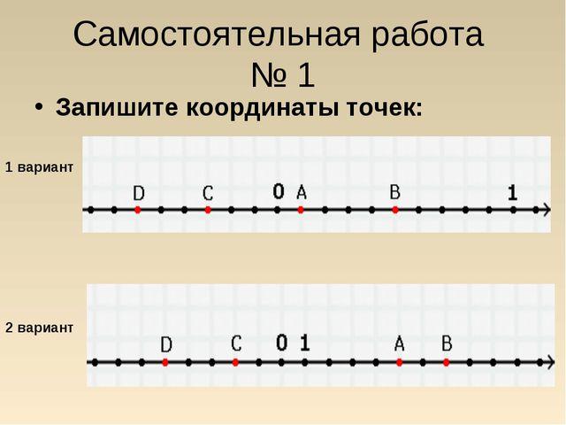 Самостоятельная работа № 1 Запишите координаты точек: 1 вариант 2 вариант