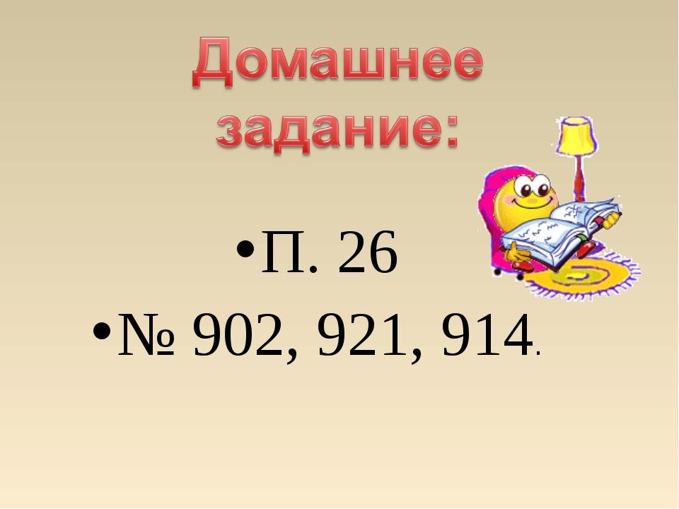 П. 26 № 902, 921, 914.