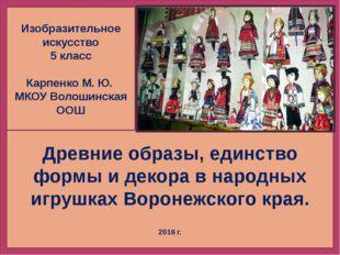 Древние образы, единство формы и декора в народных игрушках Воронежского кра