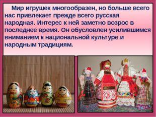 Мир игрушек многообразен, но больше всего нас привлекает прежде всего русска