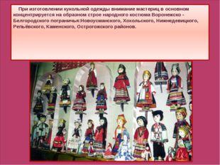 При изготовлении кукольной одежды внимание мастериц в основном концентрирует
