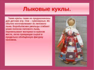 Лыковые куклы. Такие куклы также не предназначены для детских игр. Они – сув