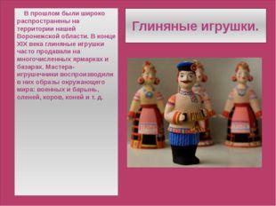 Глиняные игрушки. В прошлом были широко распространены на территории нашей В