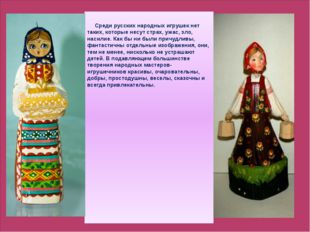 Среди русских народных игрушек нет таких, которые несут страх, ужас, зло, на
