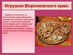 Игрушки Воронежского края. Издавна почитались на Воронежской земле фигурные