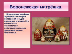 Воронежская матрёшка. Воронежская матрёшка зародилась во второй половине 60-