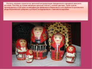 Роспись игрушки строится на тактичной интерпретации праздничного народного ж