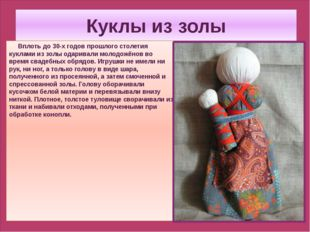 Куклы из золы Вплоть до 30-х годов прошлого столетия куклами из золы одарива