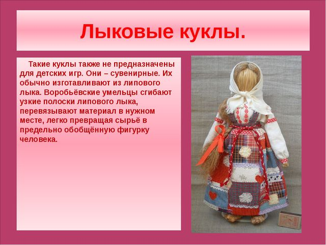 Лыковые куклы. Такие куклы также не предназначены для детских игр. Они – сув...