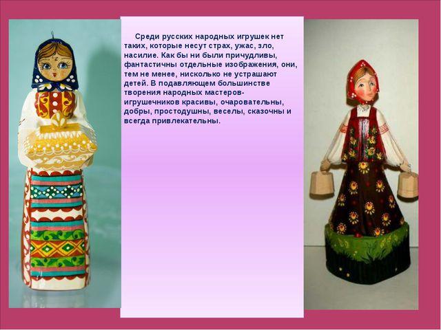 Среди русских народных игрушек нет таких, которые несут страх, ужас, зло, на...