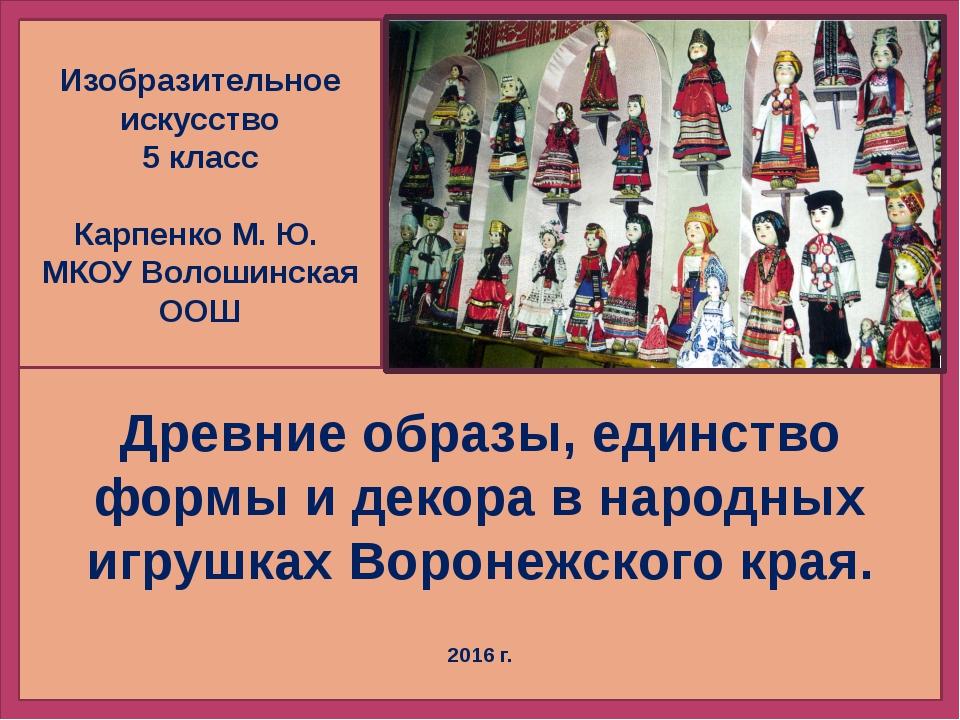 Древние образы, единство формы и декора в народных игрушках Воронежского кра...