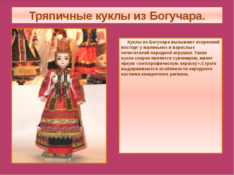 Тряпичные куклы из Богучара. Куклы из Богучара вызывают искренний восторг у...