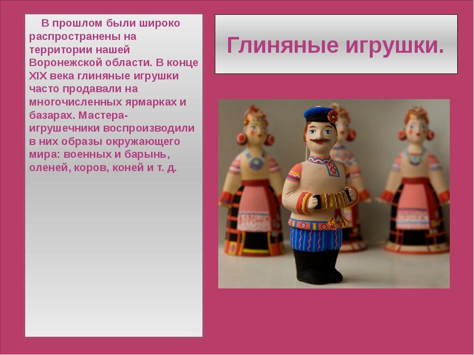 Глиняные игрушки. В прошлом были широко распространены на территории нашей В...