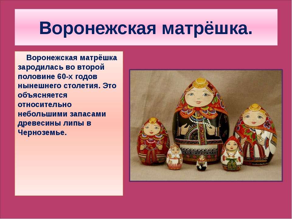 Воронежская матрёшка. Воронежская матрёшка зародилась во второй половине 60-...