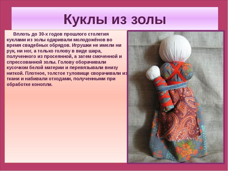 Куклы из золы Вплоть до 30-х годов прошлого столетия куклами из золы одарива...