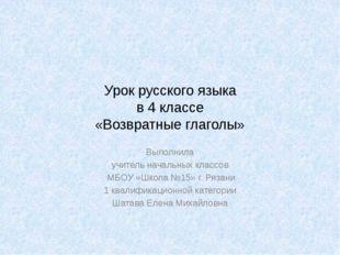 Урок русского языка в 4 классе «Возвратные глаголы» Выполнила учитель начальн