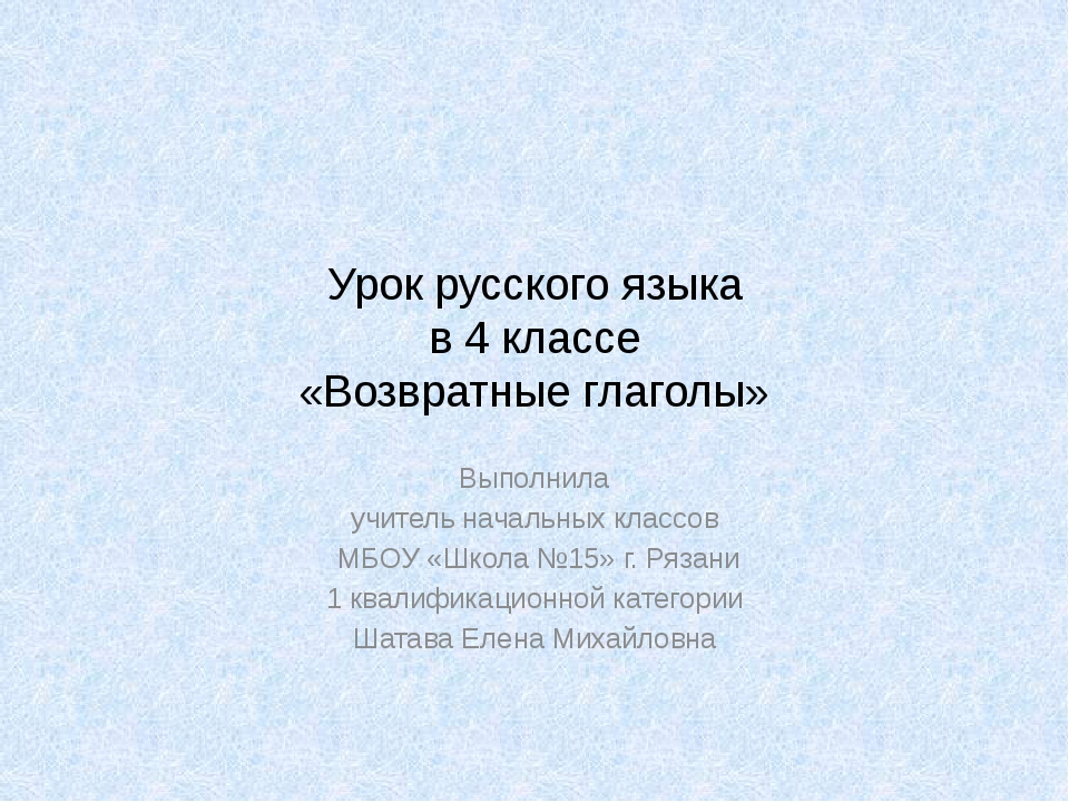 Урок русского языка в 4 классе «Возвратные глаголы» Выполнила учитель начальн...