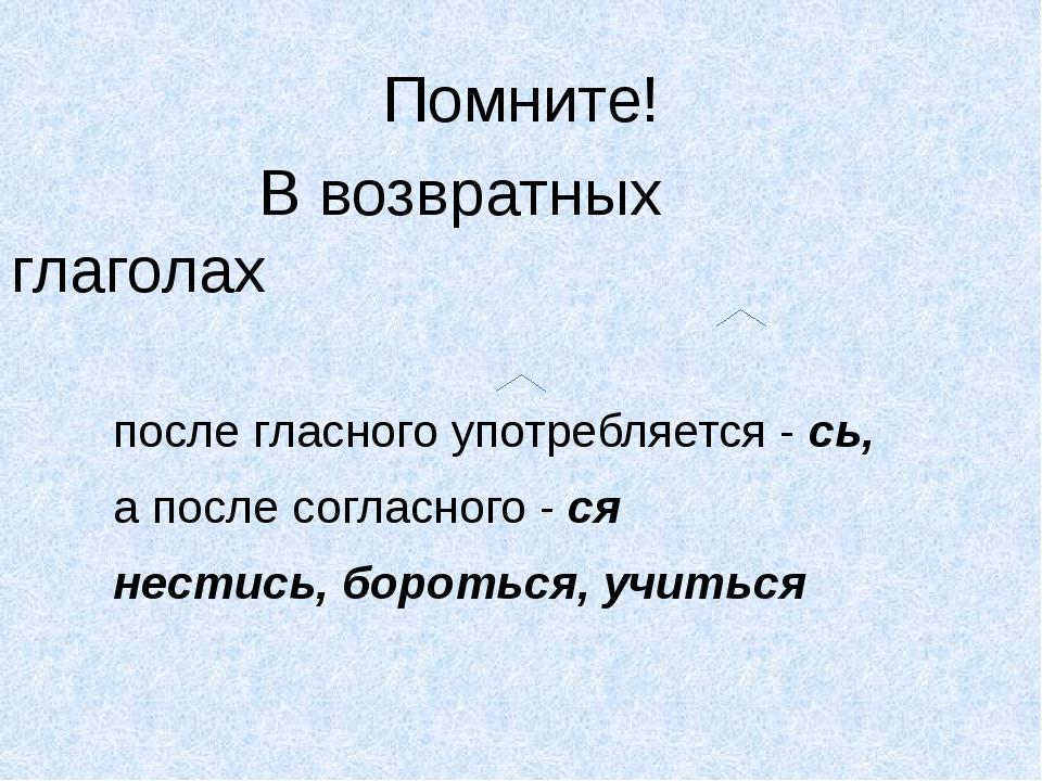 Помните! В возвратных глаголах после гласного употребляется - сь, а после сог...