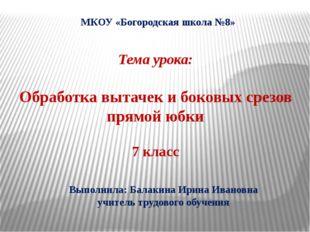 Тема урока: Обработка вытачек и боковых срезов прямой юбки 7 класс МКОУ «Бого