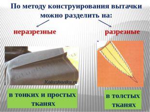 По методу конструирования вытачки можно разделить на: неразрезные разрезные в