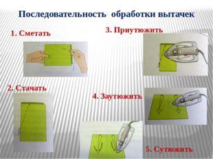 Последовательность обработки вытачек 1. Сметать 2. Стачать 5. Сутюжить 3. При