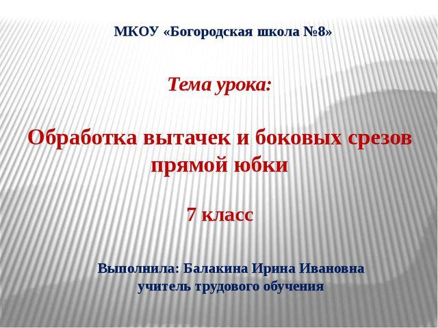 Тема урока: Обработка вытачек и боковых срезов прямой юбки 7 класс МКОУ «Бого...