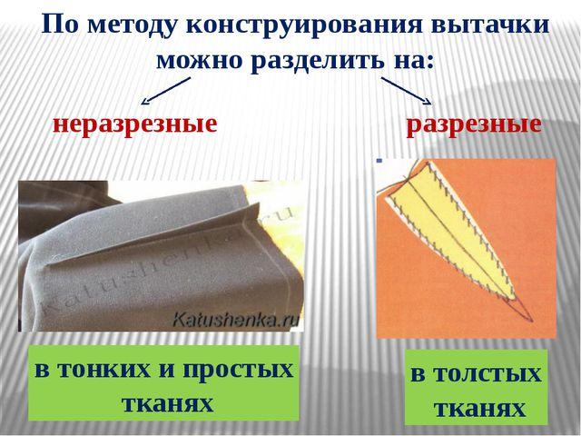 По методу конструирования вытачки можно разделить на: неразрезные разрезные в...