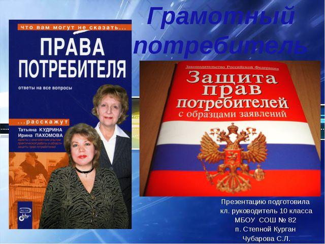 Презентацию подготовила кл. руководитель 10 класса МБОУ СОШ № 82 п. Степной...