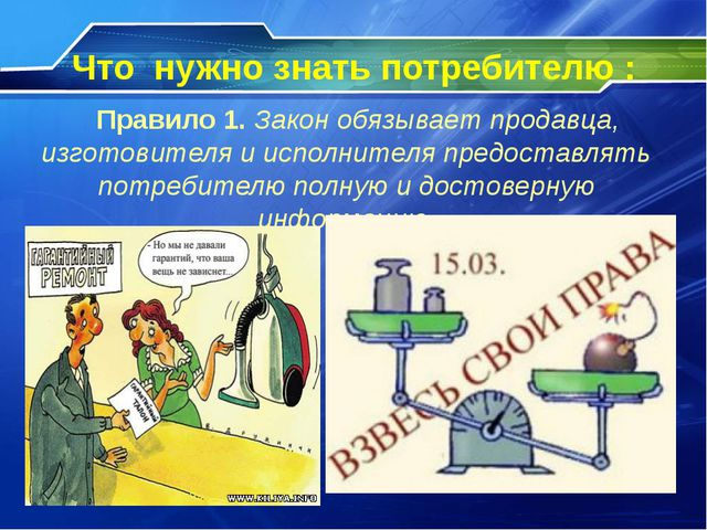 Что нужно знать потребителю : Правило 1. Закон обязывает продавца, изготовите...