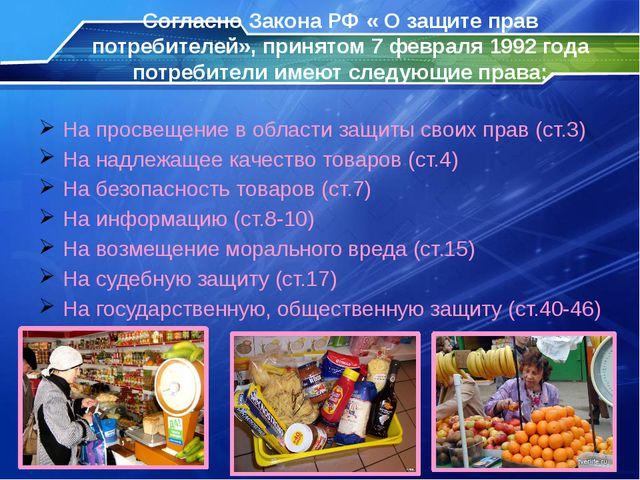 Согласно Закона РФ « О защите прав потребителей», принятом 7 февраля 1992 год...