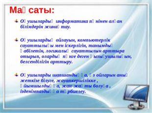 Мақсаты: Оқушылардың информатика пәнінен алған білімдерін жинақтау. Оқушылард