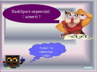 BaskSpace пернесінің қызметі ? Алдыңғы символды өшіру