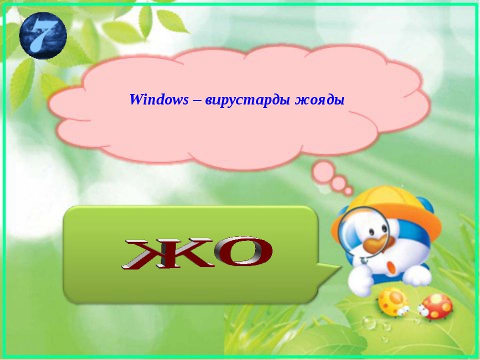 Windows – вирустарды жояды