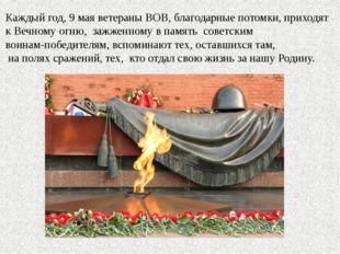 Каждый год, 9 мая ветераны ВОВ, благодарные потомки, приходят к Вечному огню,