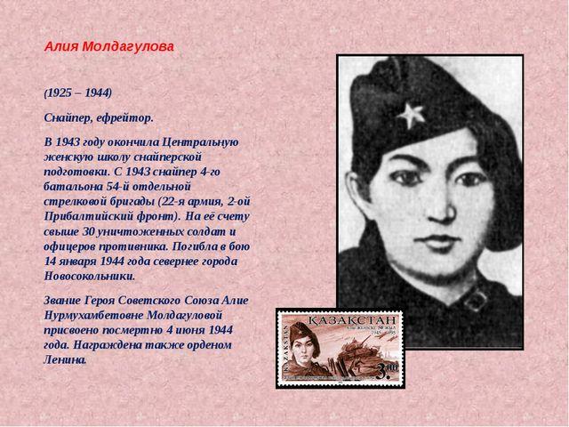 Алия Молдагулова (1925 – 1944) Снайпер, ефрейтор. В 1943 году окончила Центра...