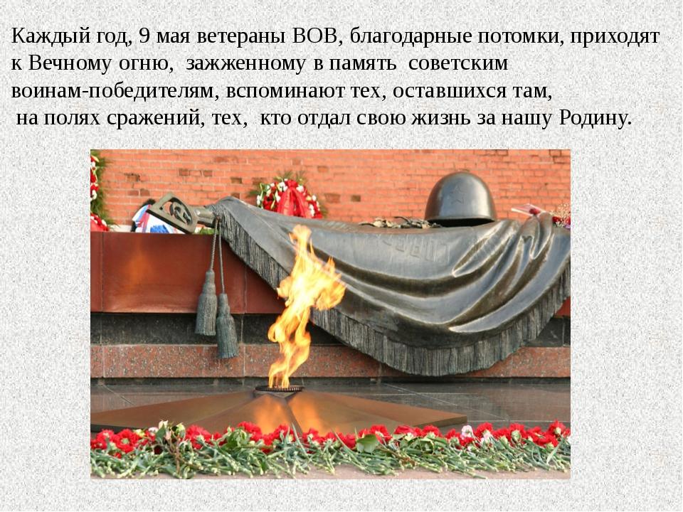 Каждый год, 9 мая ветераны ВОВ, благодарные потомки, приходят к Вечному огню,...