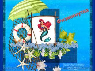 Королёва Ирина Николаевна учитель начальных классов МКОУ СОШ №2 г.Нефтекумск