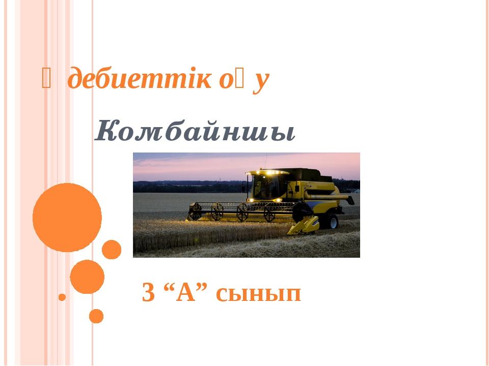 """Әдебиеттік оқу Комбайншы 3 """"А"""" сынып"""