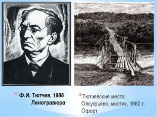Ф.И. Тютчев, 1988 Линогравюра Тютчевские места. Олсуфьево, мостик, 1980 г. Оф
