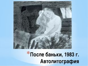 После баньки, 1983 г. Автолитография