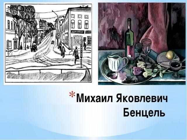 Михаил Яковлевич Бенцель
