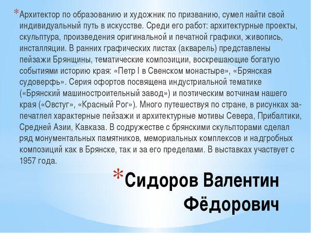 Сидоров Валентин Фёдорович Архитектор по образованию и художник по призванию,...
