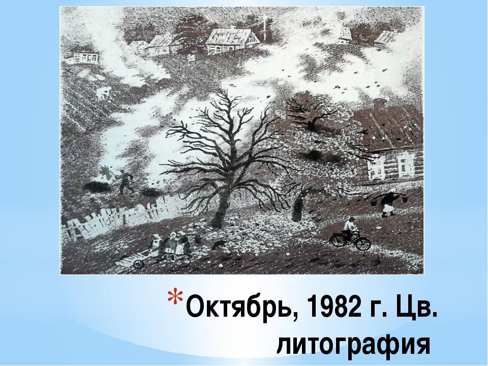 Октябрь, 1982 г. Цв. литография