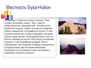 """Местность Буха-Нойон В переводе с бурятского языка означает """"Бык-хозяин, нача"""