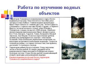 Работа по изучению водных объектов Территория Тункинского национального парка